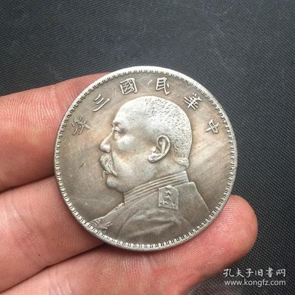 袁大頭銀元中華民國三年銀元