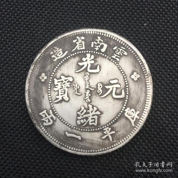 云南省造光緒元寶庫平一兩銀元