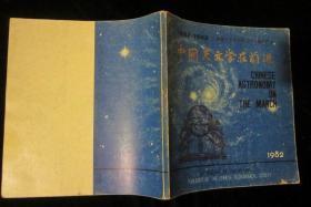 中國天文學在前進