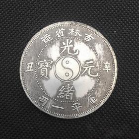 吉林省造光緒元寶庫平一兩銀元