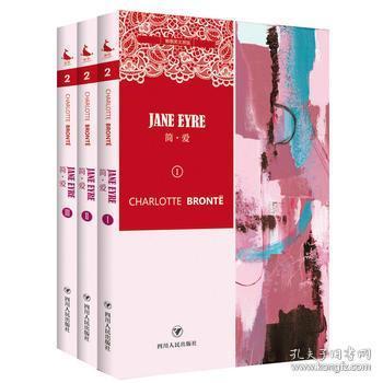 正版現貨 簡愛Jane Eyre(全英文原版)(套裝3冊)  夏洛蒂勃朗特(Charlotte Bronte) 四川人民出版社 9787220101731