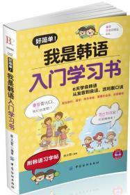 好簡單!我是韓語入門學習書
