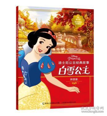 迪士尼百年精選珍藏館 迪士尼公主經典故白雪公主