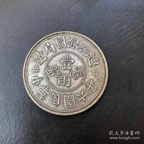中華民國六年迪化銀元一兩銀元