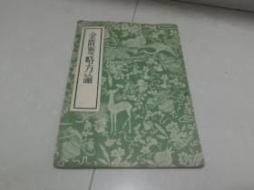 金匱要略方論(1956年1版1印,影印本)