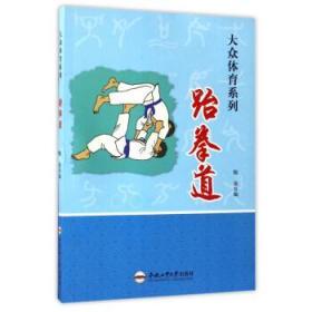 正版現貨 跆拳道/大眾體育系列 鮑強 合肥工業大學出版社 9787565028809