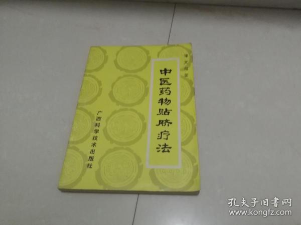 中醫藥物貼臍療法