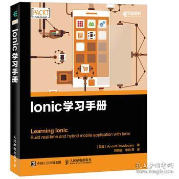 Ionic學習手冊