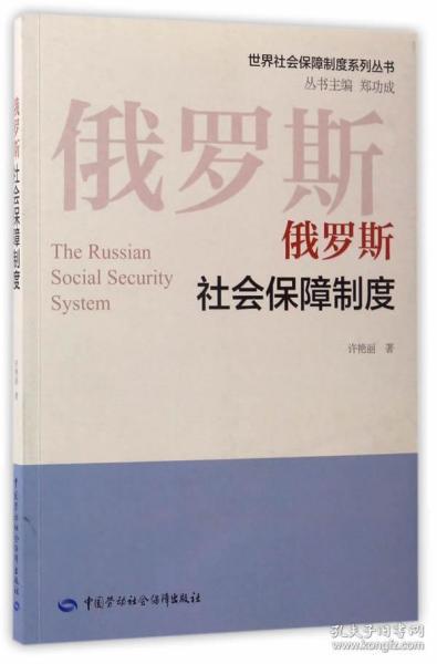 俄羅斯社會保障制度