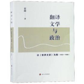 翻譯、文學與政治:以《世界文學》為例(1953-1966)