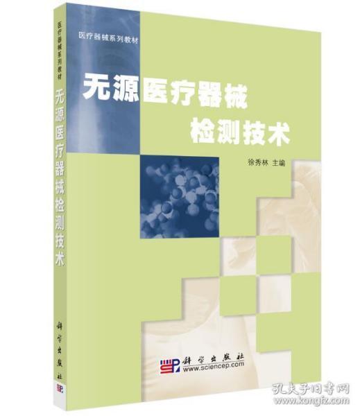 正版現貨 無源醫療器械檢測技術 徐秀林 科學出版社 9787030195715