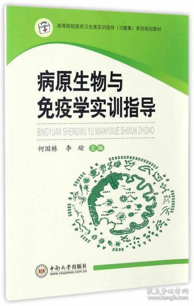 病原生物與免疫學實訓指導