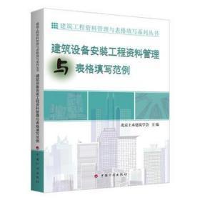 正版現貨 建筑設備安裝工程資料管理與表格填寫范例--建筑工程資料管理與表格填寫系列叢書 北京土木建筑學會 中國計劃出版社 9787