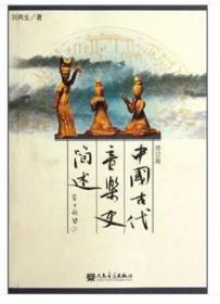 中國古代音樂史簡述