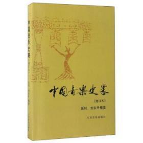 中國音樂史略