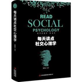 每天讀點社交心理學(青少版)