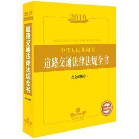 正版現貨 2019中華人民共和國道路交通法律法規全書 法律出版社法規中心 法律出版社 9787519731984