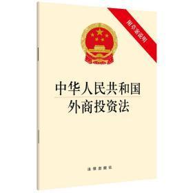 正版現貨 中華人民共和國外商投資法 法律出版社 法律出版社 9787519732639