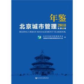 正版現貨 北京城市管理年鑒(2018) 北京市城市管理委員會 社會科學文獻出版社 9787520141321