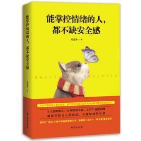 正版現貨 能掌控情緒的人,都不缺安全感 代連華 臺海出版社 9787516821626