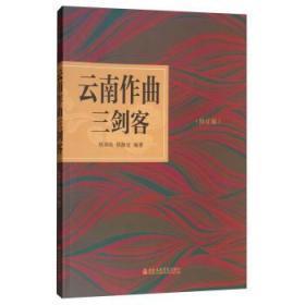 正版現貨 云南作曲三劍客 陳勁松,侯靜宜 上海音樂學院出版社 9787556603510