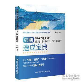 """韓剛B2A""""譯點通"""":游記小品文""""寫&譯""""速成寶典"""