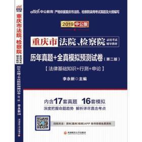 中公版·2019重慶市法院、檢察院錄用考試輔導教材:歷年真題+全真模擬預測試卷