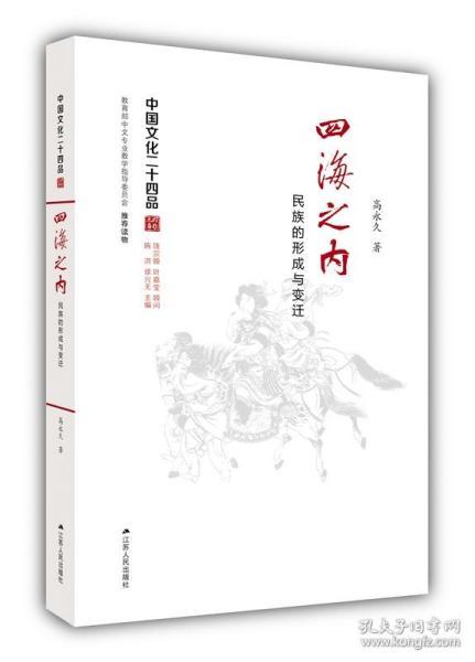 正版現貨 四海之內:民族的形成與變遷 高 江蘇人民出版社 9787214174048