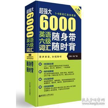 超強大 6000英語六級詞匯隨身帶隨時背(1-6級詞匯完全收錄 附贈原聲拼讀)