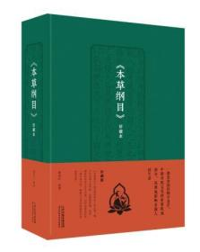 正版現貨 《本草綱目》珍藏本 蔡向紅著 天津科學技術出版社 9787557658151