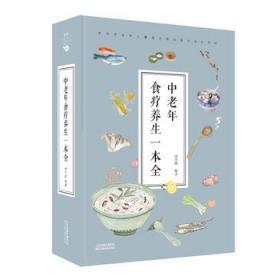 正版現貨 中老年食療養生一本全(32開) 常學輝著 天津科學技術出版社 9787557658106