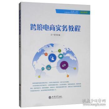 跨境電商實務教程