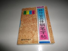 顧仲安五體鋼筆字帖:增廣賢文