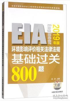 環境影響評價相關法律法規基礎過關800題(2019年版)
