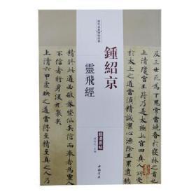 歷代名家碑帖經典:鐘紹京靈飛經(超清原帖)