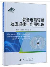 裝備電磁輻射效應規律與作用機理