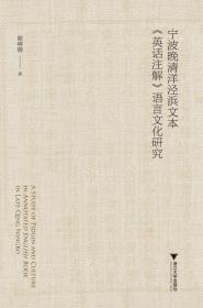 寧波晚清洋涇浜文本英話注解語言文化研究