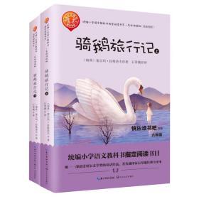 正版現貨 騎鵝旅行記:全二冊 塞爾瑪拉格洛夫 長江文藝出版社 9787570207565