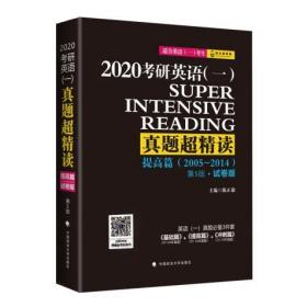 2020考研英語(一)真題超精讀(提高篇)(第5版)
