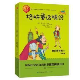 """格林童話:統編小學語文教科書""""快樂讀書吧""""指定閱讀(三上)"""