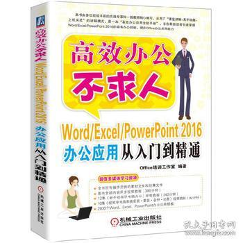 Word/Excel/PowerPoint 2016辦公應用從入門到精通