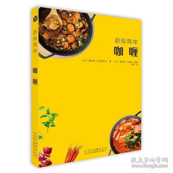 正版現貨 簡單 咖喱 [法]奧拉泰蘇克西薩萬 北京美術攝影出版社 9787559201782