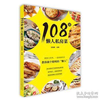 正版現貨 108道懶人私房菜 甘智榮 北京美術攝影出版社 9787559201935