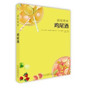 正版現貨 簡單 雞尾酒 [ 法 ]杰西卡內羅斯魏納 北京美術攝影出版社 9787559201751