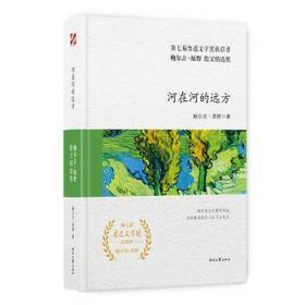 鮑爾吉·原野散文精選集:河在河的遠方