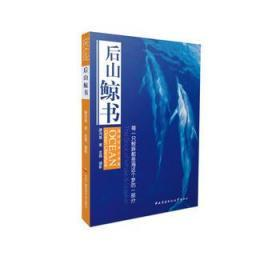 海洋文學三部曲:后山鯨書