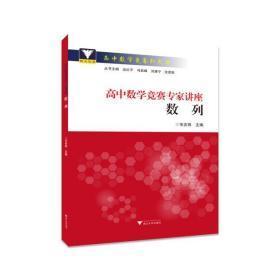 正版現貨 高中數學競賽專家講座 數列 暫時 浙江大學出版社 9787308188982
