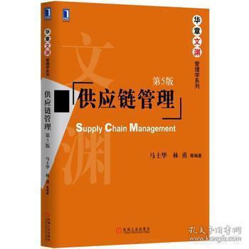 供應鏈管理(第5版)