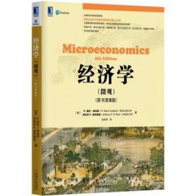 經濟學(微觀)(原書第5版)