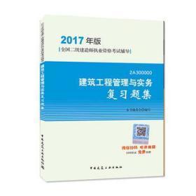 建筑工程管理與實務復習題集(含增值服務)
